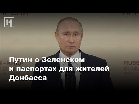 Путин о Зеленском и паспортах для жителей Донбасса