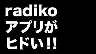 radikoアプリがヒドい