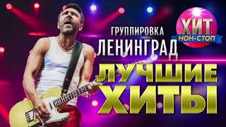 Ленинград - Лучшие Хиты