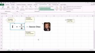 Видеоурок Как копировать, печатать примечания в Excel и др.