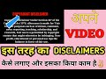 Copyright Disclaimer!Copyright Act How To Make Copyright Disclaimer Video ForYouTube