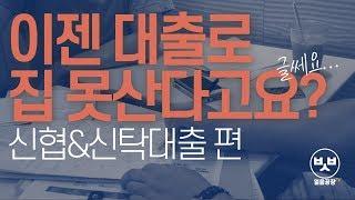 (대출 막히신 분들 꼭 보세요) 부동산 대출 인터뷰_신…