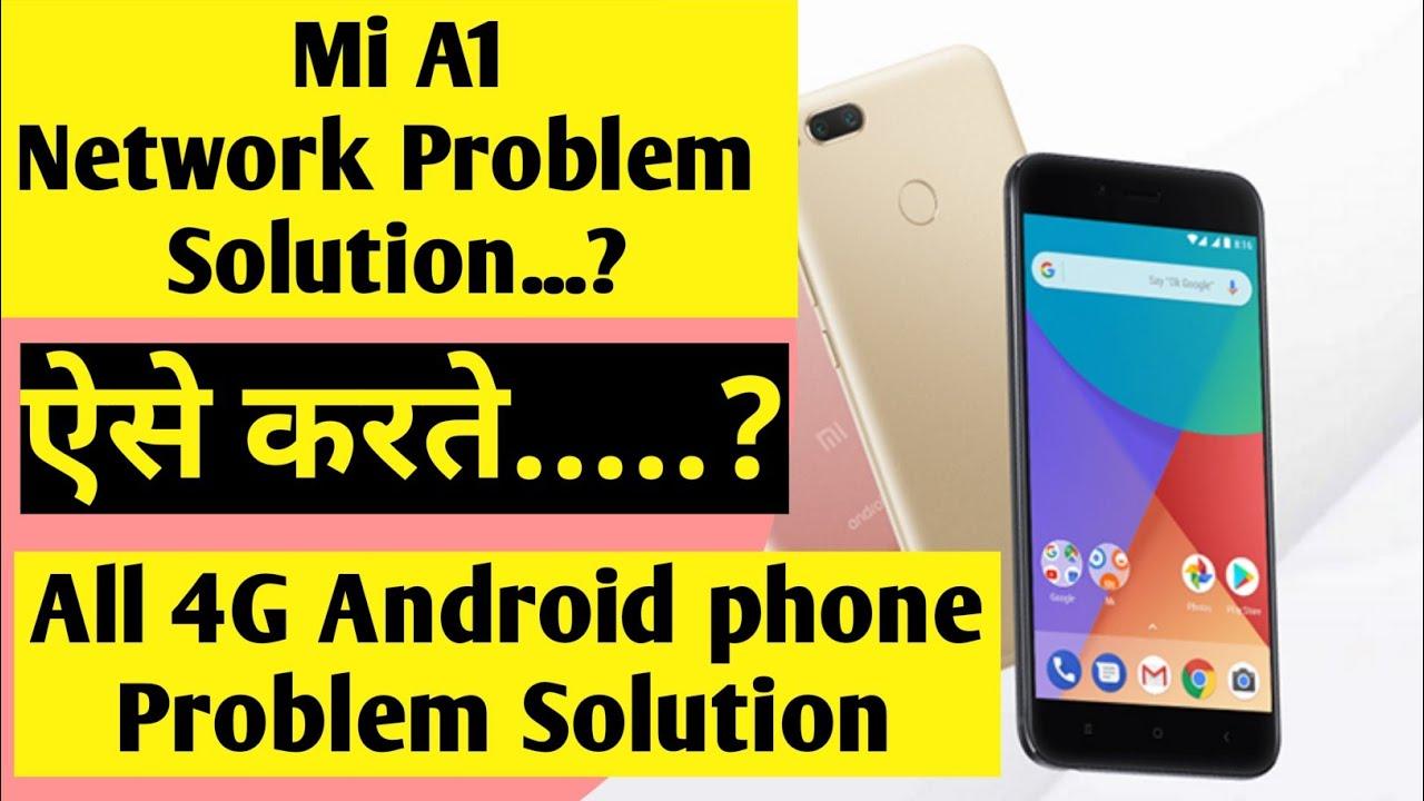 Mi A1 Network Problem Solution   mi a1 network Problem solve   All 4G  Android phone network Problem