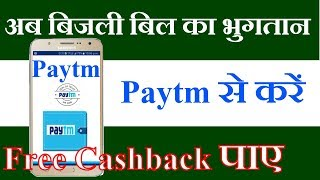 How to Pay Electricity Bill through Paytm Online