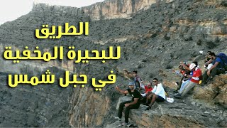 الطريق إلى البحيرة المخفية في جبل شمس || The way to the hidden lake in Shams Mount in Oman