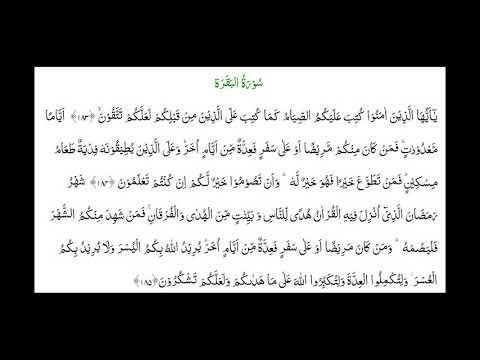 SURAH AL-BAQARA #AYAT 183-185: 21st March 18