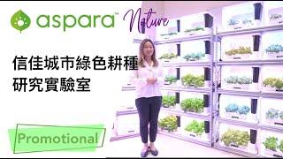 aspara™ | 信佳城市綠色耕種研究實驗室