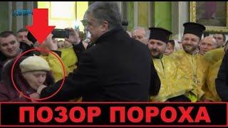 """Порошенко опозорили на Томас-туре: """"Предатель, ты же торгуешь с Путиным"""""""
