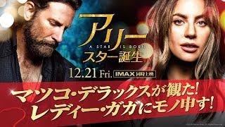 映画『アリー/ スター誕生』マツコ・デラックス&LiLiCo特別映像【HD】2018年12月21日(金)公開