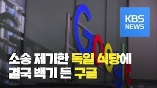 구글, 소송 제기한 독일 식당에 결국 '백기' / KBS뉴스(News)