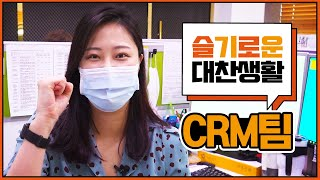 슬기로운 대찬병원 콜센터, CRM팀을 소개합니다!