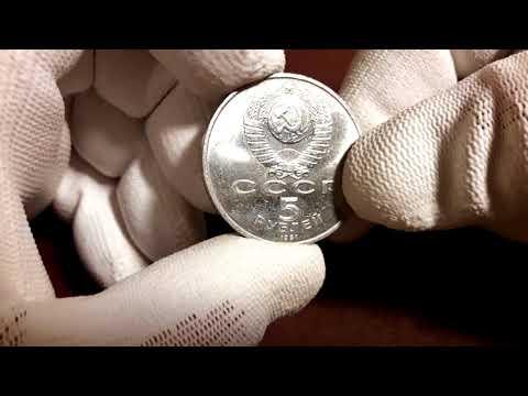 Монета 5 рублей СССР, Давид Сасунский