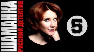Шаманка 5 серия 2016 русские детективы 2016 russian detective 2016