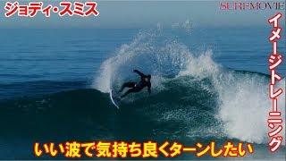 サーファー必見!いい波で気持ち良くターンしたい!カッコイイBGMでイメトレ! thumbnail