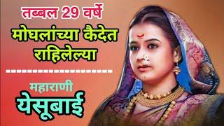 29 वर्षे मुघलांच्या कैदेत राहिलेल्या -  महाराणी येसूबाई / Yesubai Speech By Sagar Madane