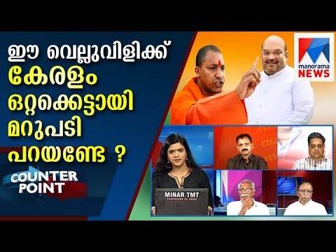 Does Kerala reply all together to this challenge? | Counter Point  | Manorama News