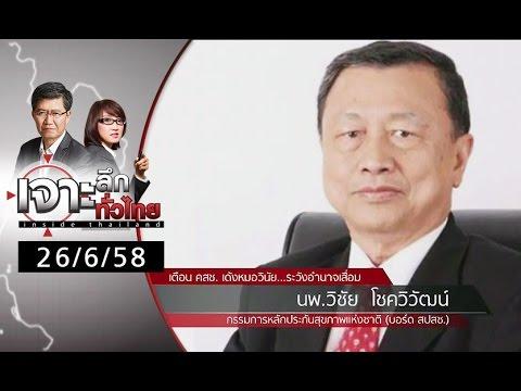 เจาะลึกทั่วไทย 26/6/58 : เตือน คสช. เด้งหมอวินัย...ระวังอำนาจเสื่อม ตอนที่ 1