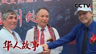 [华人故事]梁顺——我的双城情缘  CCTV中文国际