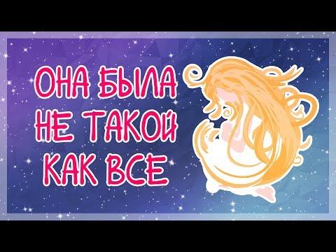 Над ней издевались но она.... Сказка: серая планета. | Nyaumi анимация