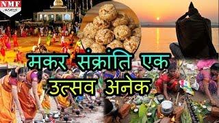 जानें क्यों खास हैं Makar Sankranti || Don