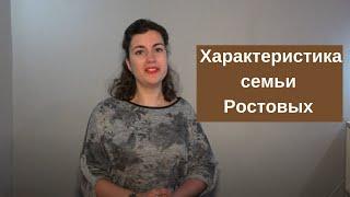 Характеристика семьи Ростовых в романе Толстого Война и мир
