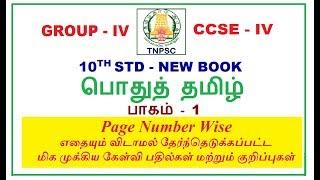 10th tamil tnpsc