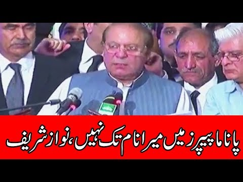 Nawaz Sharif addressing in lawyers convention | 24 News HD