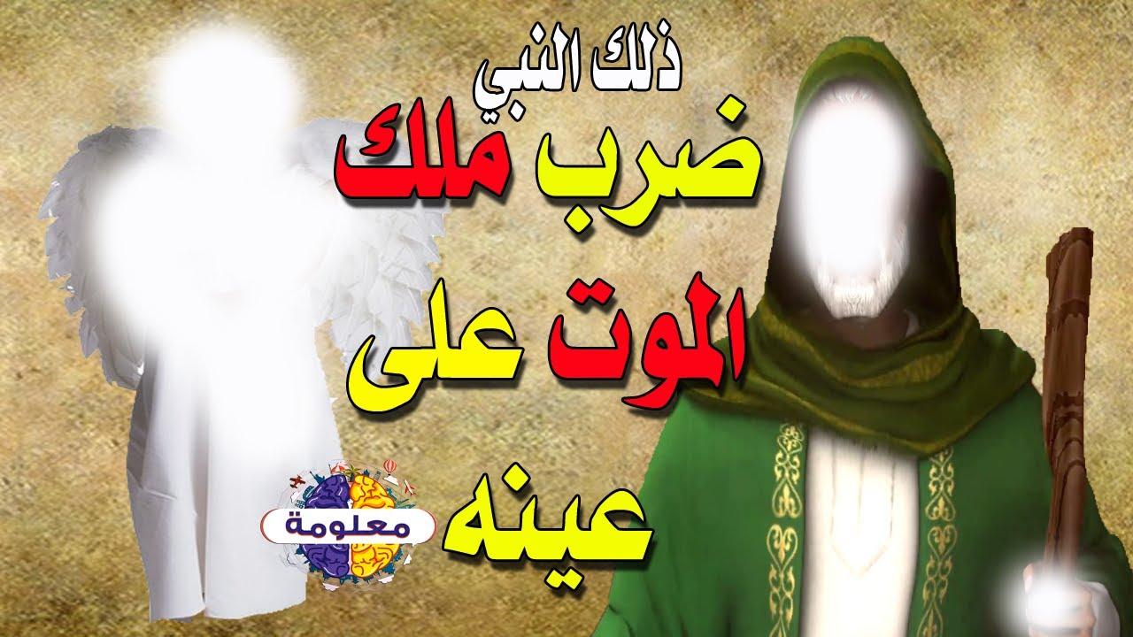 ذلك النبي الذي فقأ عين ملك الموت عندما جائة ليقبض روحه - لن تصدق لماذا فعل ذلك النبي (ص)