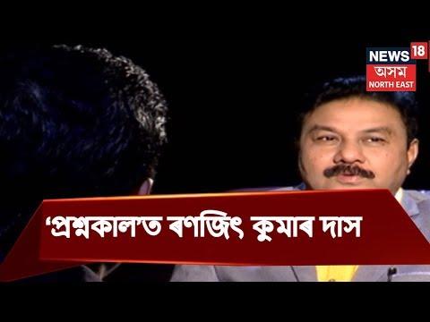 নৱজিত্ ভাগৱতীৰ 'প্ৰশ্নকাল'ত Politician Ranjit Kumar Das