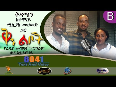 Qin leboch Radio Program with Actor Michias Mohamed B
