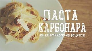 Паста Карбонара по классическому рецепту [Рецепты Bon Appetit]