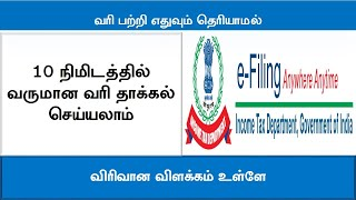 Income tax return for beginners with less than 10 minutes.Filing FY 2019 2020 AY 2020 2021 in Tamil.