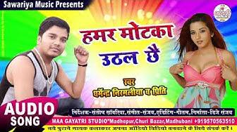 Hamar Motka Uthal Chhai !! हमर मोटका उठल छै !! फारु सॉन्ग !!Singer Dharmendra Nirmaliya And Priti