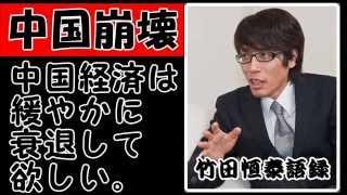 中国に対しては、すごく毒を吐く竹田氏ですが、 的を得た内容なので、真...