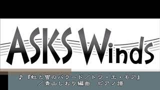 http://askswinds.com/shop/products/detail.php?product_id=3094 『ASKS Winds』で販売している譜面「虹と雪のバラード/トワ・エ・モア」/青山しおり編曲 ピアノ譜...
