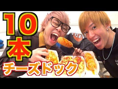 【限界】チーズドック2人で何本食べれるのか