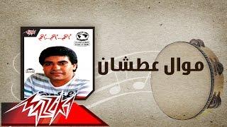 Video Mawwal Atshan - Ahmed Adaweyah موال عطشان - احمد عدويه download MP3, 3GP, MP4, WEBM, AVI, FLV Oktober 2018