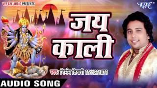 BHAKTI BHAJAN 2017 - जय काली - Sabhe Pooje Charanwa - Nirbhay Tiwari - Bhojpuri Kali Mata Bhajan
