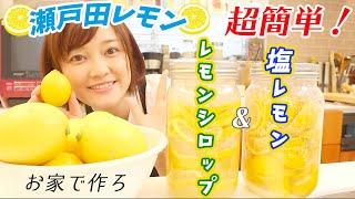 Homemade salt lemon & lemon syrup | Black honey kinako KITCHEN's recipe transcription