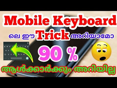 Google Keyboard For Android Hidden Tips (Malayalam)
