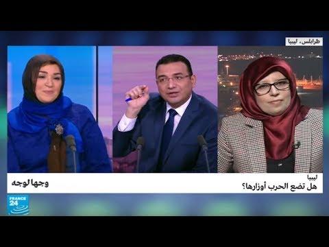 ليبيا : هل تضع الحرب أوزارها؟  - نشر قبل 3 ساعة