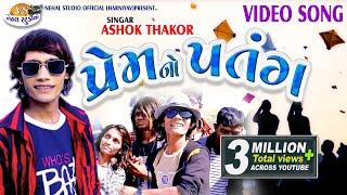 #Prem #No #Patag.. ll Ashok Thakor ll New 2019 Song ll (Nehal Studio)