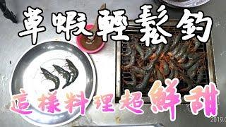 [VLOG]草蝦 & 青春 - 郁樂釣蝦場