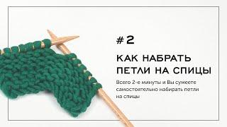 Как набрать петли на спицы! Вязание на спицах — Урок №2