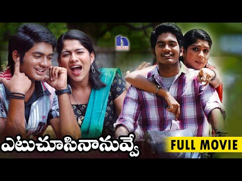 Etu Chusina Nuvve || Latest Telugu Full Movie || 1080p Full HD || Saikrish, Swasika