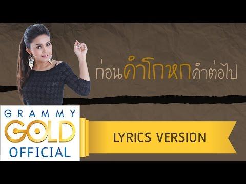 ก่อนคำโกหกคำต่อไป - ตั๊กแตน  ชลดา【Lyrics Version】
