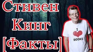 СТИВЕН КИНГ [ИНТЕРЕСНЫЕ ФАКТЫ]