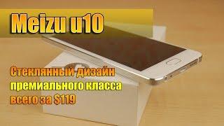 meizu U10: распаковка и обзор достойного стеклянного бюджетника за 129