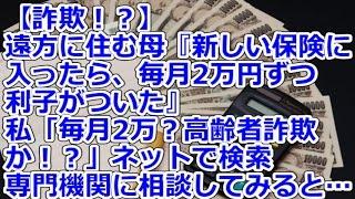 【詐欺!?】 遠方に住む母『新しい保険に入ったら、毎月2万円ずつ利子がついた』私「毎月2万?高齢者詐欺か!?」ネットで検索、専門機関に相談してみると…