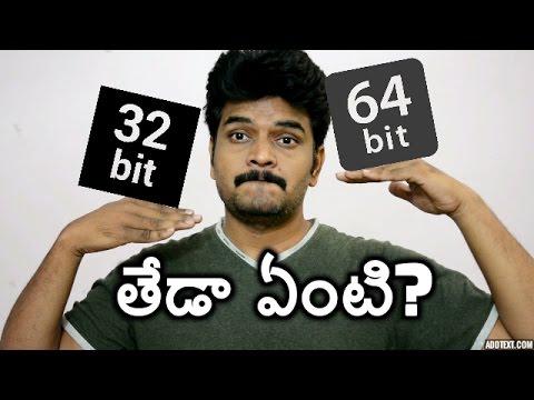 32bit vs 64bit telugu(32 బిట్ vs 64 బిట్ కి తేడా ఏంటి?)